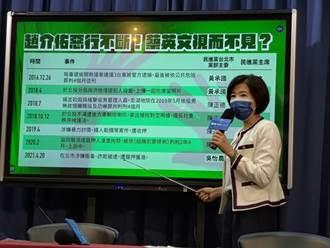 國民黨轟民進黨染黑、染毒   呼籲蔡總統出面道歉