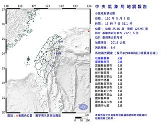 13:07台北跳兩下!東北部外海6.4地震 最大震度花、東2級