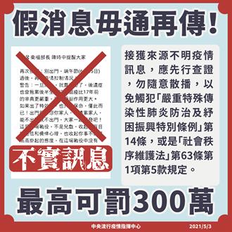 網傳陳時中告急訊息 指揮中心:「端午節前別出門」是假的