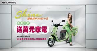 2021年式中華eMOVING電動自行車全新上市 寵愛媽咪就趁現在