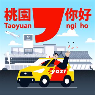 進軍桃園!和泰集團乘車派遣服務yoxi桃園地區正式啟航