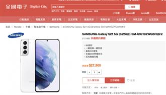 少標一個0 全國電子標錯價認賠 三星手機1折出售只賣2700元