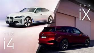 預付5.8萬卡位 全新BMW iX與BMW i4台灣線上預購啟動