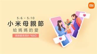 小米母親節活動5/6開跑 用大螢幕手機體貼媽媽辛勞