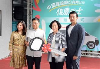企業回饋社會 中洲建設捐贈屏縣府復康巴士