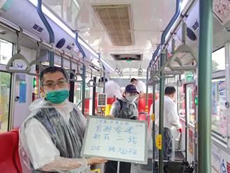 确诊足迹曾搭235线、57线公车 新北急召回车辆全面消毒