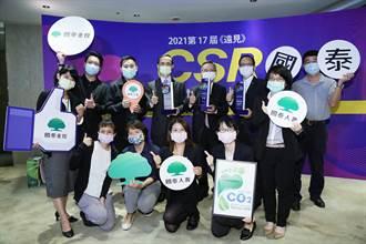 遠見CSR獎年度榮譽榜 國泰金3度蟬聯ESG綜合績效類首獎