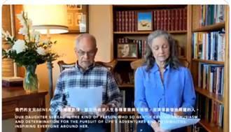 太魯閣號罹難美籍人士 父母要求「對台鐵法律責任追究到底」