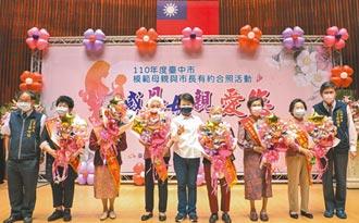 模範母親表揚 盧秀燕、王惠美暖心頒獎