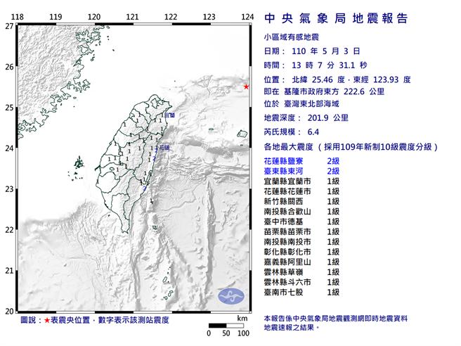 東北部外海6.4地震 最大震度花、東2級。(翻攝自氣象局)