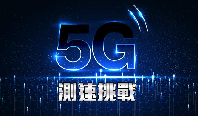 5G測速挑戰》4月結果出爐 台北101附近中華電信5G最強