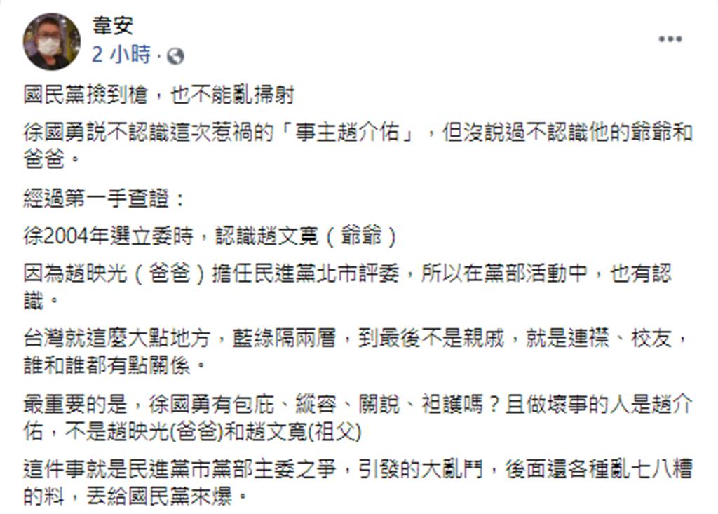 韋安臉書。