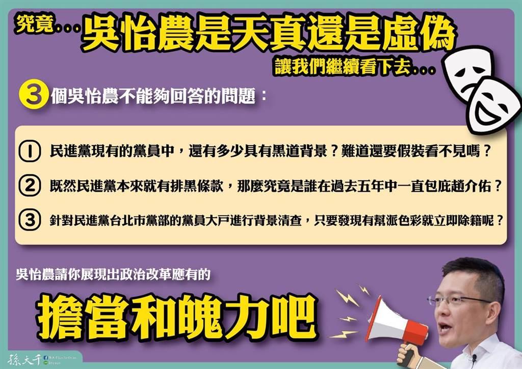 孫大千質疑,吳怡農真的以為用三點改革宣示就可以把長期染黑的黨員結構徹底漂白嗎?(圖/摘自孫大千臉書)