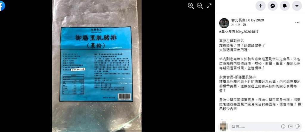 網友匿名爆料,表示國軍的供餐竟出現美國豬肉。(圖/翻攝自靠北長官3.0 by 2020 臉書)