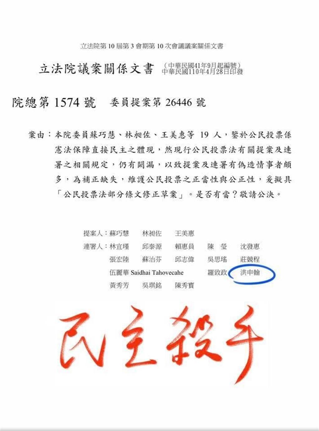 黃士修點名民進黨立委洪申翰,是侵犯人權抹殺民主的兇手。(圖/摘自核能流言終結者臉書)