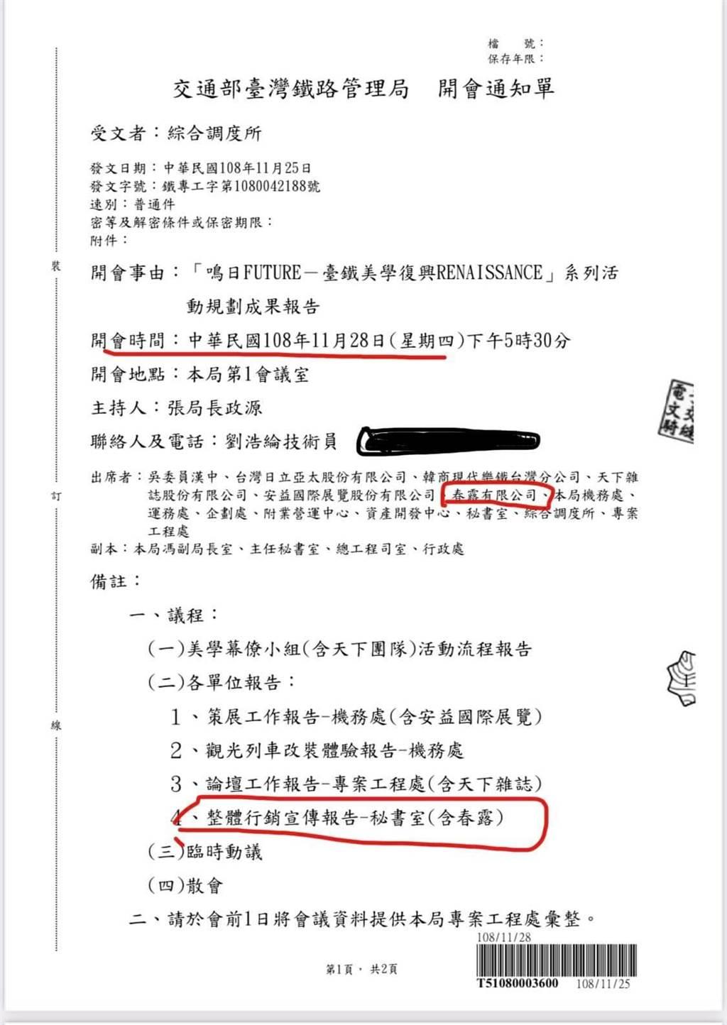李艷秋指出,標案2月16日決標,但春露早在11月28日就以「美學幕僚小組」成員身份出現在成果報告會上。(圖/摘自李艷秋臉書)