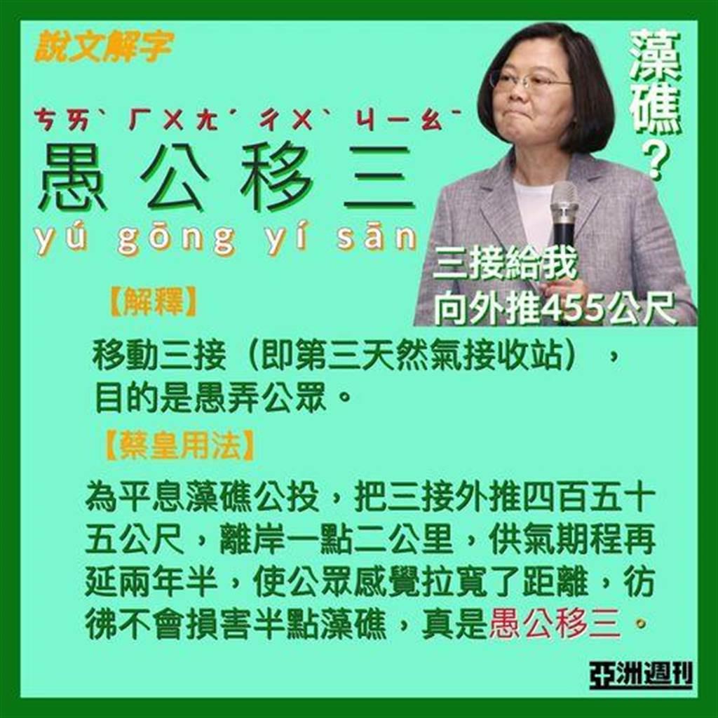 亞洲週刊形容三接外推方案是「愚公移三」,並以注音寫出「蔡皇觸礁」嘲諷蔡政府。(圖 翻攝自亞洲週刊臉書)