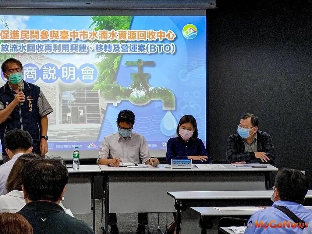 中部高科技產業再生水合作首例,水湳再生水招商說明(圖/台中市政府)