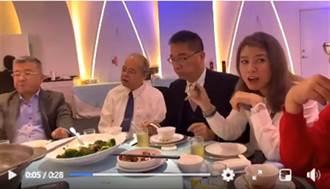 徐國勇、趙映光同桌影片曝光 藍:真不熟嗎?
