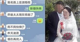 【海選媳落跑】衰男花62萬娶越南嫩妻 海選40女挑中竟成噩夢