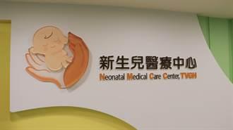 歡慶母親節 北榮新生兒醫療中心溫暖開幕