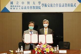中興大學與嘉義基督教醫院 簽署學術交流與技術合作協議