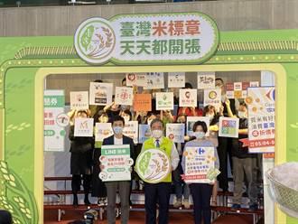 農糧署推廣台灣米 祭LINE酷券買臺灣米標章認證商品享2%回饋