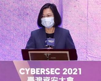 蔡英文:打造被世界信賴的資安系統 是全球競爭中最重要的優勢