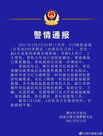 浙江湖州警方:練杭高速發生6車追撞事故 致6死3傷