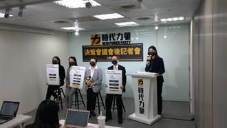 時力公布2022地方選舉辦法 陳椒華:已積極尋覓人選
