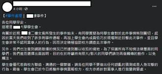 桃園某大學情侶教室貼窗啪啪引熱議 學生會證實籲:勿再轉傳
