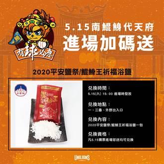 中職》統一獅廟宇季 預購票有好禮再送平安鹽