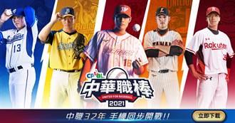 《CPBL中華職棒2021》雙平台上市 體育主播「吳昇府」及傳奇球星「謝長亨」獨家獻聲推薦