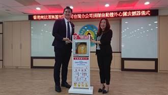 香港商鈦澤集團今日捐贈AED給台東縣議會