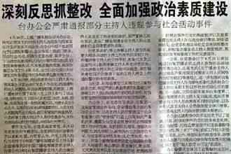 上海前首富周正毅出獄後辦壽宴 6主播與會遭罰 節目停錄停播