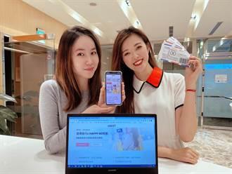 HAPPY GO響應雲端發票活動 祭百萬點數再抽iPhone12