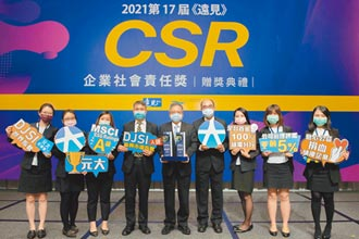 《遠見雜誌CSR企業社會責任獎》頒獎-元大落實永續金融 獲雙楷模