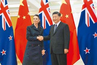 紐西蘭總理:與中國分歧愈來愈難調和