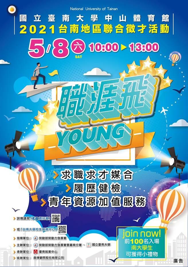 國立臺南大學舉辦「職涯飛young~2021臺南地區聯合徵才活動」