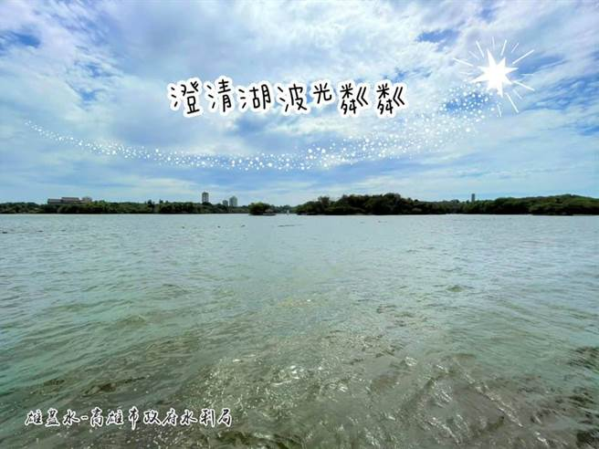 澄清湖再現湖光美景。(摘自高雄市水利局臉書/林瑞益高雄傳真)