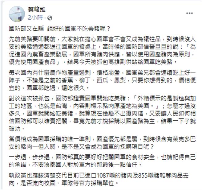 民眾黨副發言人蔡峻維臉書。(圖/翻攝自 臉書)