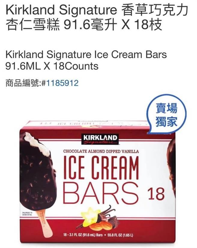 網友指出,這款巧克力雪糕目前在賣場冰品區可以購買,但從前在熟食區卻是現做販售的。(翻攝Costco好市多 商品經驗老實說)