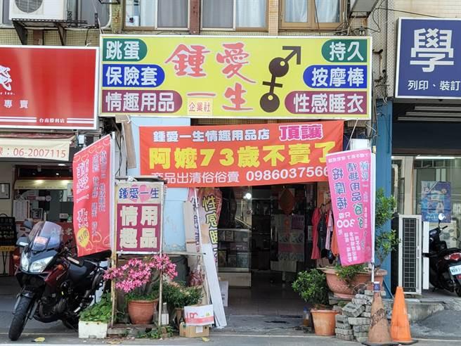 林阿嬤在台南勝利路上,開業情趣店已35年,日前因高掛「阿嬤73歲不賣了」布條爆紅。(照片/游定剛 拍攝)