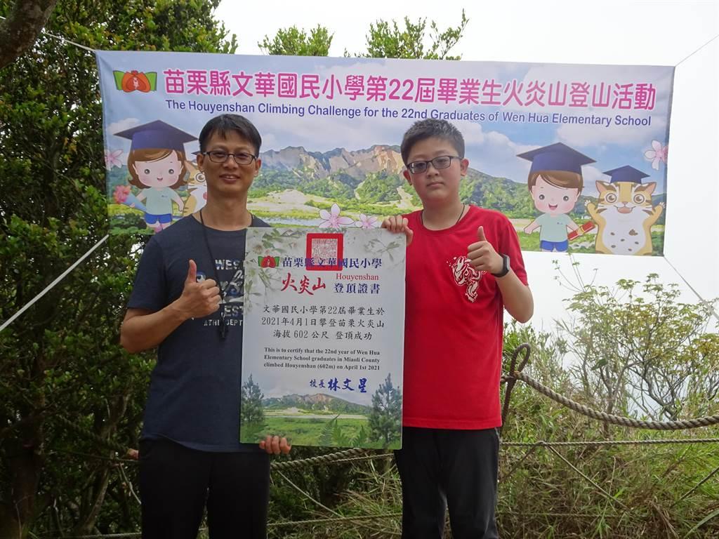 文華國小校長林文星頒給每位登頂學生證生,留下難忘的回憶。(文華國小提供/謝明俊苗栗傳真)