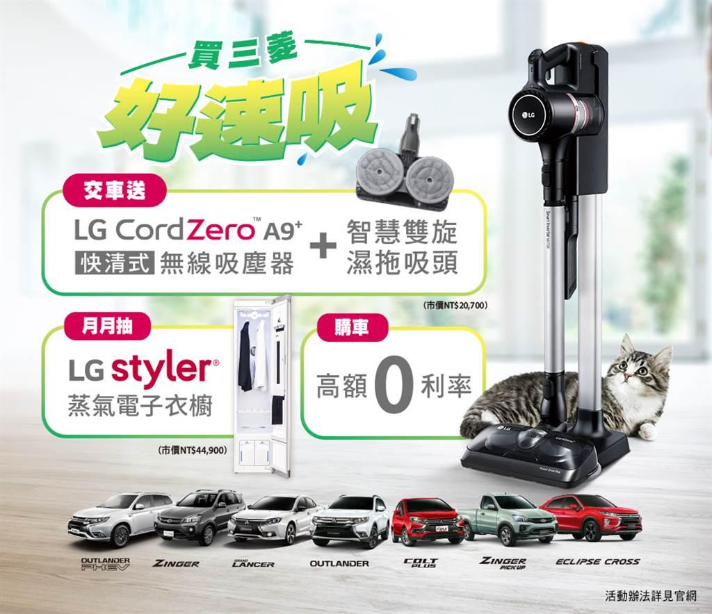 本月購買中華三菱乘用車就送LG CordZero A9快清式無線吸塵器。
