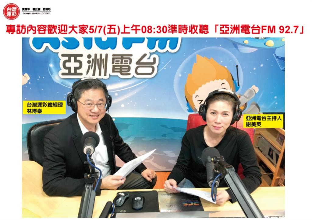 台灣運彩總經理林博泰(左)接受亞洲電台訪談照。(台灣運彩提供)