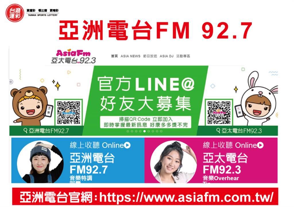 亞洲電台FM92.7官網。(台灣運彩提供)