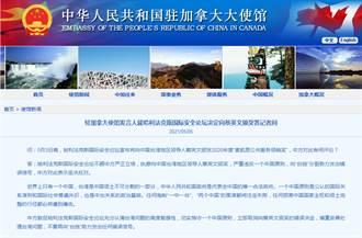 中駐加使館指HFX違反一個中國原則 中方堅決反對