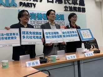 民眾黨團提《住宅法》修法 盼完善租屋法規