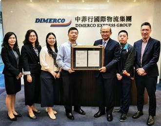 中菲行導入國際ISO 27001認證 實現物流系統資安管理服務承諾